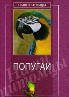 Обложка книги  - Попугаи