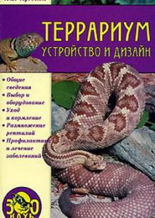 Обложка книги  - Террариум. Устройство и дизайн