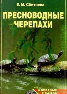 Обложка книги  - Пресноводные черепахи