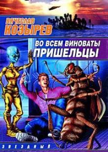 Обложка книги  - Во всем виноваты пришельцы