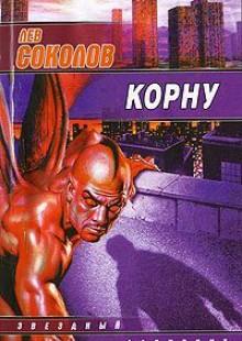 Обложка книги  - Корну