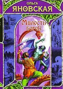 Обложка книги  - Милость богов