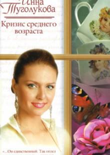 Обложка книги  - Кризис среднего возраста