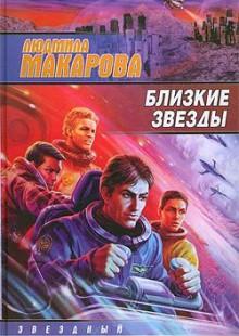 Обложка книги  - Близкие звезды