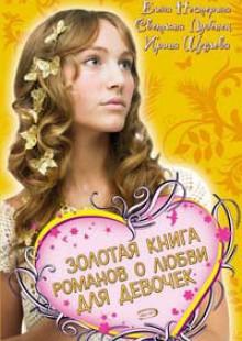 Обложка книги  - Золотая книга романов о любви для девочек