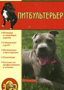 Обложка книги  - Питбультерьер