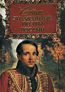 Обложка книги  - Самые знаменитые поэты России