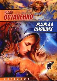 Обложка книги  - Жажда снящих (Сборник)