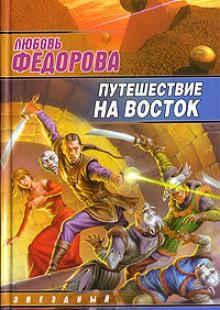 Обложка книги  - Путешествие на восток
