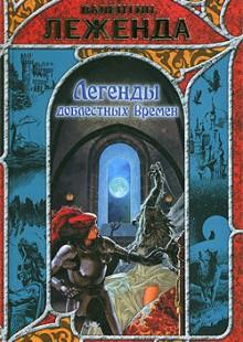 Обложка книги  - Легенды доблестных времен