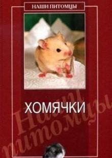 Обложка книги  - Хомячки