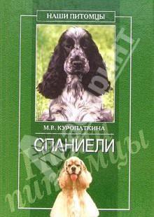 Обложка книги  - Спаниели