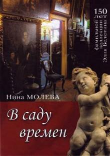 Обложка книги  - В саду времен