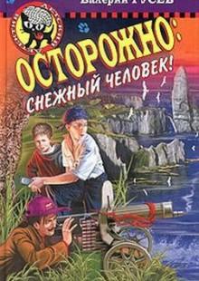 Обложка книги  - Каникулы в бухте пиратов