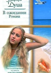 Обложка книги  - В ожидании Романа