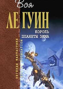 Обложка книги  - Обширней и медлительней империй