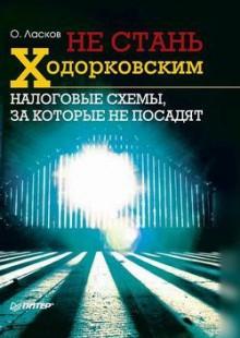 Обложка книги  - Не стань Ходорковским. Налоговые схемы, за которые не посадят
