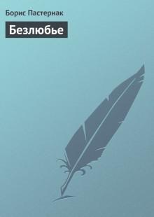Обложка книги  - Безлюбье
