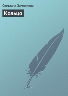 Обложка книги  - Кольцо