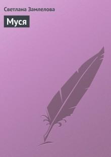 Обложка книги  - Муся