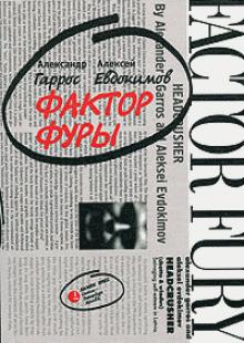 Обложка книги  - Фактор фуры