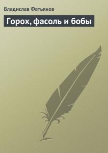 Обложка книги  - Горох, фасоль и бобы