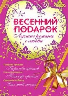 Обложка книги  - Весенний подарок (сборник)