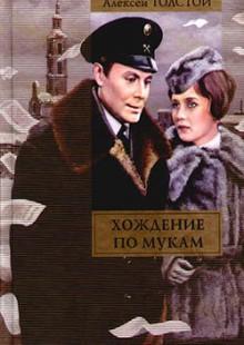 Обложка книги  - Восемнадцатый год