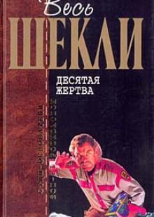 Обложка книги  - Агент Х, или Конец игры
