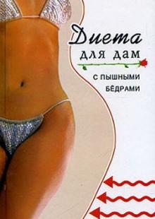 Обложка книги  - Диета для дам с пышными бедрами