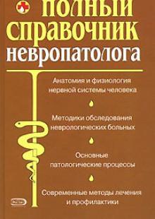 Обложка книги  - Полный справочник невропатолога.