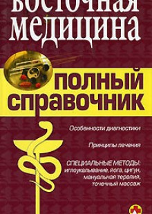 Обложка книги  - Справочник восточной медицины