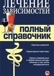 Обложка книги  - Справочник по лечению зависимостей