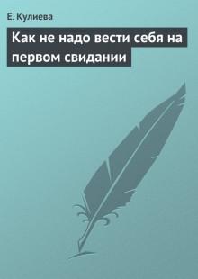 Обложка книги  - Как не надо вести себя на первом свидании