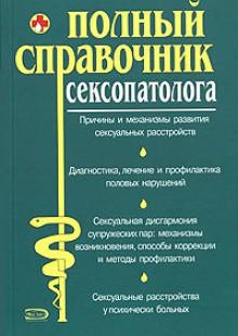 Обложка книги  - Полный справочник сексопатолога