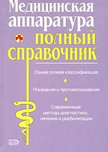 Обложка книги  - Полный справочник медицинской аппаратуры