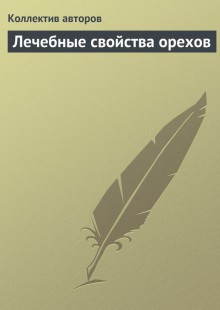 Обложка книги  - Лечебные свойства орехов