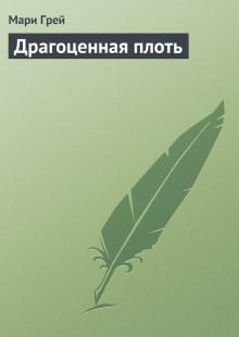 Обложка книги  - Драгоценная плоть