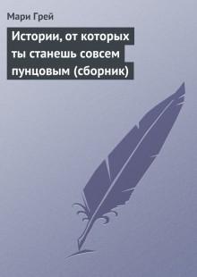 Обложка книги  - Истории, от которых ты станешь совсем пунцовым (сборник)