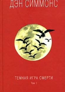 Обложка книги  - Темная игра смерти. Том 1