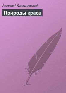 Обложка книги  - Природы краса