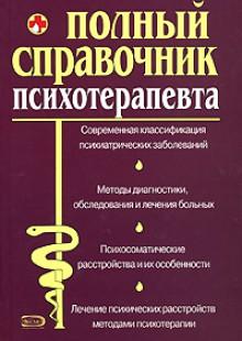 Обложка книги  - Справочник психотерапевта