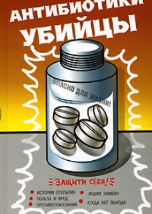 Обложка книги  - Антибиотики – убийцы