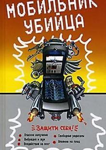 Обложка книги  - Мобильник – убийца