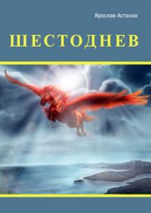 Обложка книги  - Шестоднев