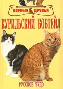 Обложка книги  - Курильский бобтейл
