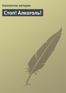 Обложка книги  - Стоп! Алкоголь!