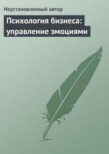 Обложка книги  - Психология бизнеса: управление эмоциями