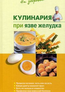 Обложка книги  - Кулинария при язве желудка