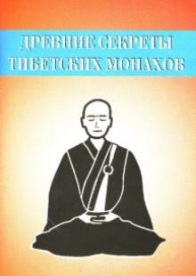 Обложка книги  - Древние секреты тибетских монахов. Комплекс упражнений из шести ритуальных действий